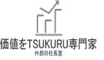 企業価値をTsukuru専門家/赤星宏一技術士事務所